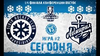 Сибирь Адмирал 3 декабря: смотреть онлайн трансляцию на сайте 🏒 КХЛ сегодня