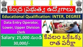 Data Entry Operator, Lower Division,Upper Division Clerk Jobs || Central Government Job Notification