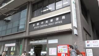 【資料映像】京都中央郵便局 2 By Cul-K