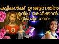 കുട്ടികൾക്ക് ഉറങ്ങുന്നതിനു മുൻപ് കേൾക്കാൻ പറ്റിയ ഒരു ഗാനം #christian song malayalam for sleeping