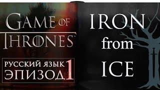 Game of Thrones / Игра престолов на русском Эпизод1 Железо изо Льда прохождение игры Telltale