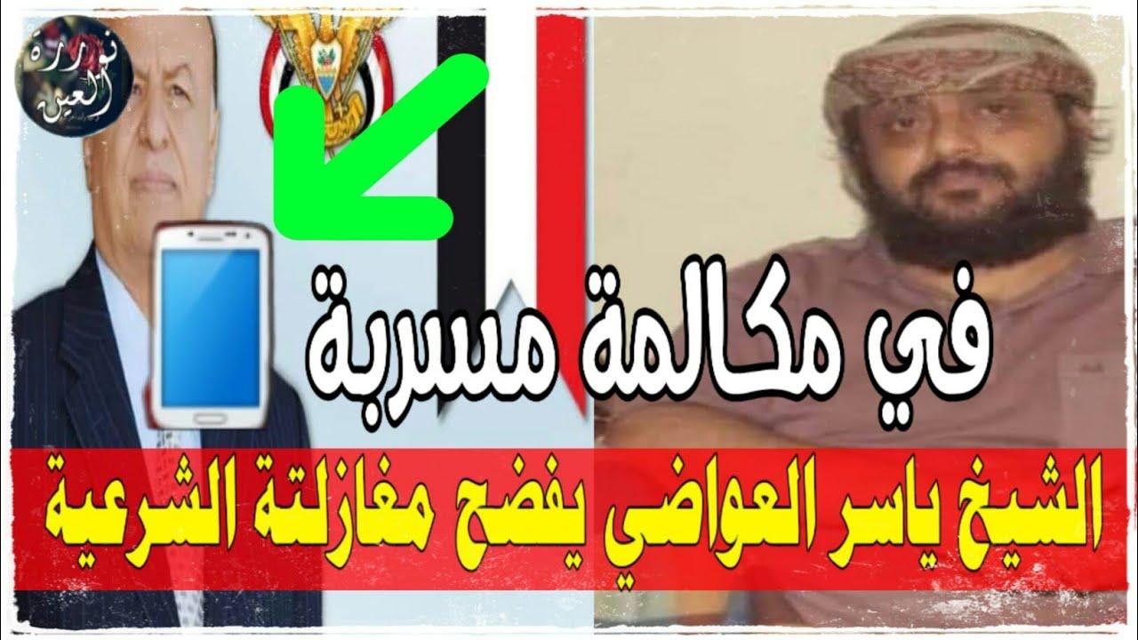 الشيخ ياسر العواضي يفضح مغازلة حكومة الفنادق