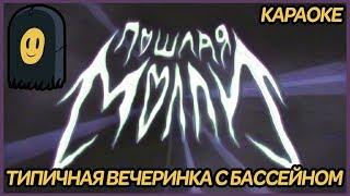 ПОШЛАЯ МОЛЛИ - ТИПИЧНАЯ ВЕЧЕРИНКА С БАССЕЙНОМ / КАРАОКЕ