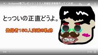 K-channel様プレゼンツ150人突破記念動画作ってくれました★( ✧≖´◞౪◟≖`)ウレシイ