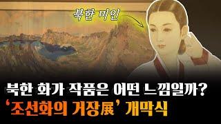 북한 최고 미술가 작품 이색 전시… 오늘 10일까지 관…