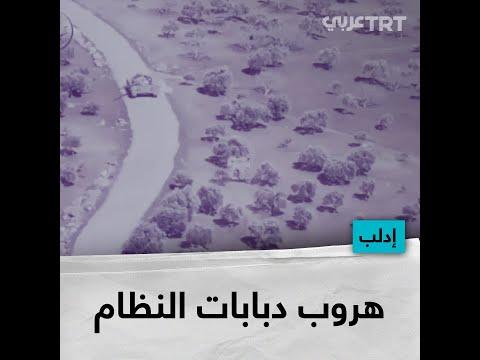 قوات المعارضة تطارد دبابات النظام