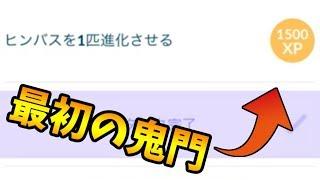 【ポケモンGO】 待ちに待ったジラーチが実装!