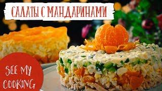 Салаты С Мандаринами | Оригинальный Рецепт на Новый Год