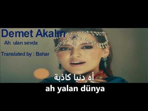 Demet Akalin Ah ulan sevdaمترجمة للغة العربية