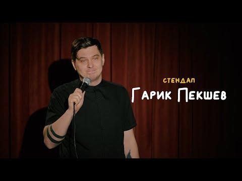 СТЕНДАП • Гарик Пекшев • Имя \