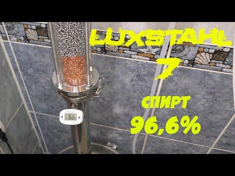 Тест-обзор Luxstahl 7. Делаем спирт 96,6%
