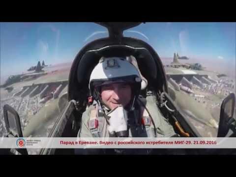 Парад в Ереване с воздуха: видео от российских летчиков