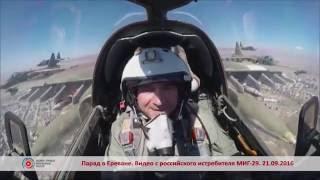 Парад в Ереване с воздуха  видео от российских летчиков