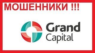 Гранд Капитал делает все возможное, чтобы убрать статью о себе, запугивая на grand-capital-obman.com