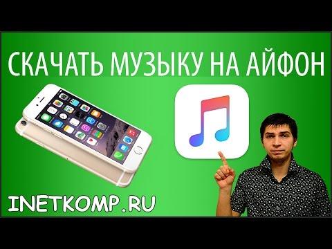 3 способа скачать музыку на Айфон