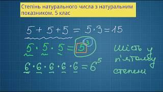Степінь натурального числа з натуральним показником. 5 клас