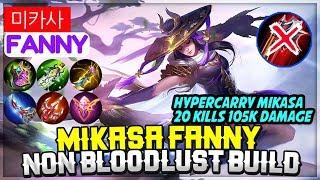 Mikasa Fanny Non Bloodlust Build, 20 Kills 105K Damage [ Mikasa Fanny ] 미카사 Fanny Mobile Legends
