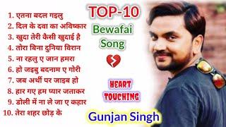 Download Top-10 Gunjan Singh Bhojpuri Sad Song/ दर्दनाक बेवफाई गीत
