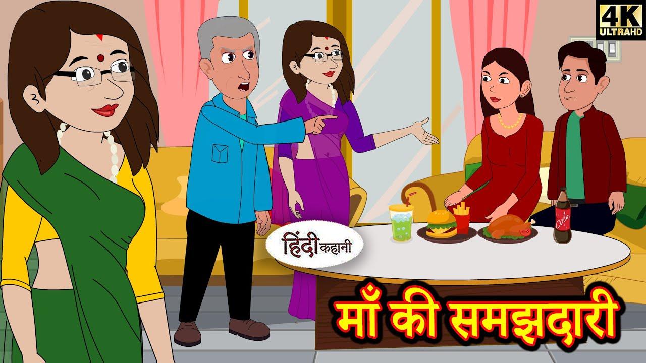 माँ की समझदारी Stories in Hindi | Moral Stories | Bedtime Stories  | New Story | StoryTime | Kahani