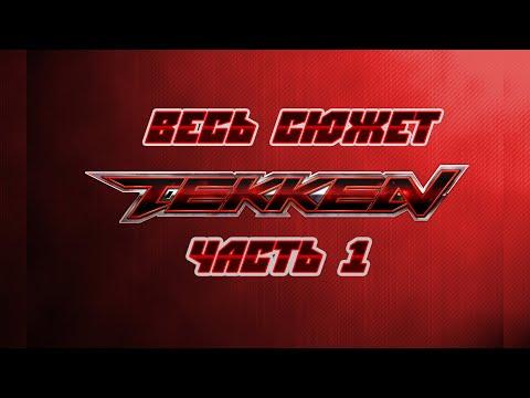 Весь сюжет Tekken.