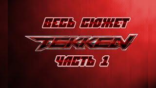 Весь сюжет Tekken. Часть 1.