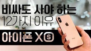 [포마] 아이폰xs 비싸도 사전예약해야하는 12가지 이유 |포켓매거진 [4K]
