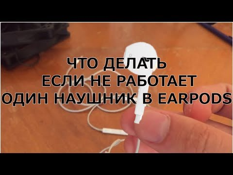 Как починить наушники earpods если один не работает