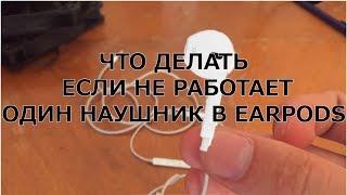 To'xtab bir earphone EarPods ish? Muammo, yechim