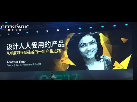 Anantica Singh Product Manager of Google Assistant at GeekPark Innovation Festival 2017 | GIF2017