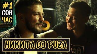 СонЧас [Подкаст]. Никита DJ Puza - Мы все из звука, Дарт Вейдер, Пугачёва, женитьба.