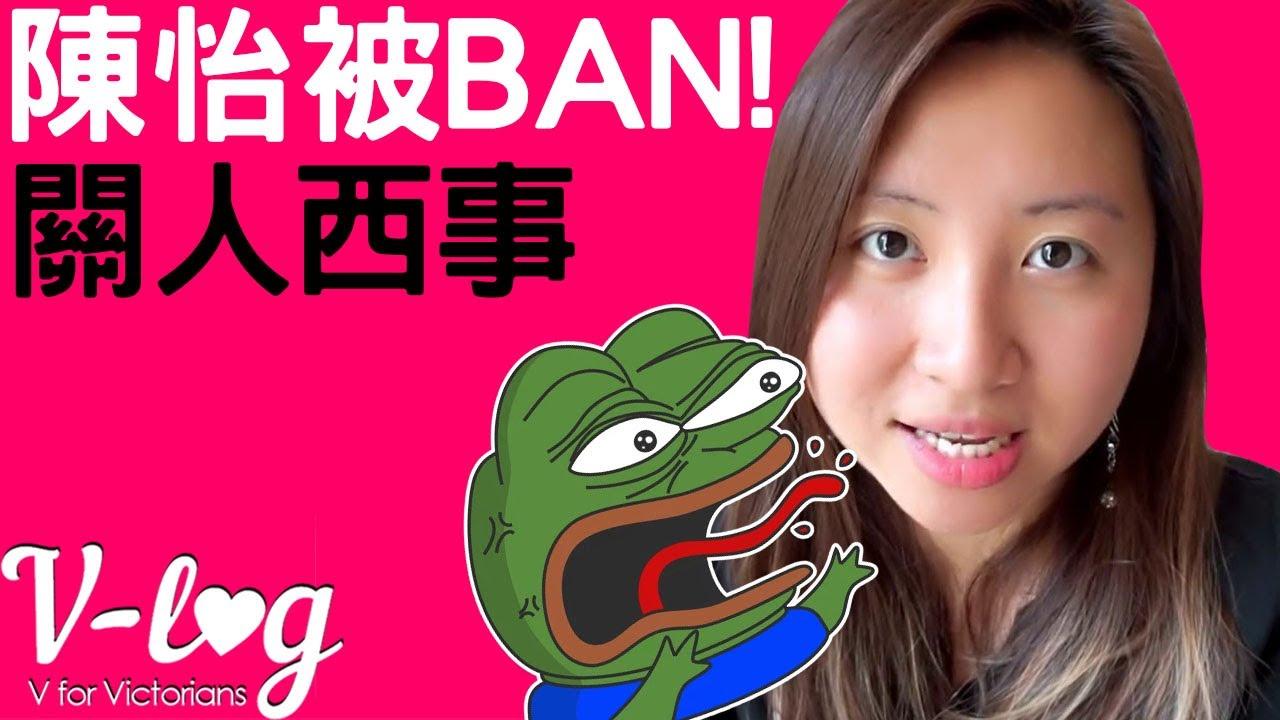 [V-LOG] 恭喜 CHAN YEE 陳怡頻道被 BAN! - YouTube