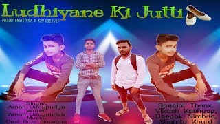 लुधियाणे की जुत्ती | Latest New Punjabi Hit Song | Ludhiyane Ki Jutti | Aman Udaypuriya | Desi Bros