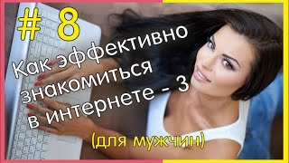 Как эффективно знакомиться в интернете - 3 / Helen Si & Simple Sex #8