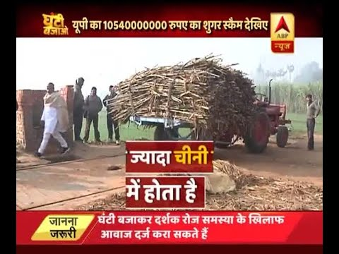 घंटी बजाओ: योगी सरकार में टूट रहा है गन्ना किसानों से किया पीएम मोदी का वादा | ABP News Hindi
