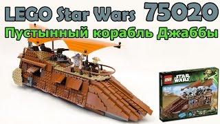 LEGO Star Wars 75020 Пустынный корабль Джаббы. Сборка и обзор