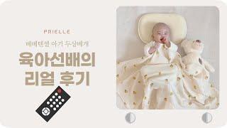 [쁘리엘르] 육아선배님들의 리얼리뷰, 베베텐셀 아기두상…