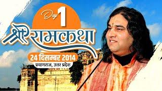 Shri Devkinandan Ji Maharaj Shri Ram Katha Allahabad UP || Day 01 ||  24 -12-2014