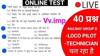 Vvvvv. Imp GK quiz  online test railway, upp (जल्दी join करे)