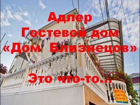 Отдых в Сочи Адлере (ул. Чкалова) Гостевой Дом Близнецов. Отзывы
