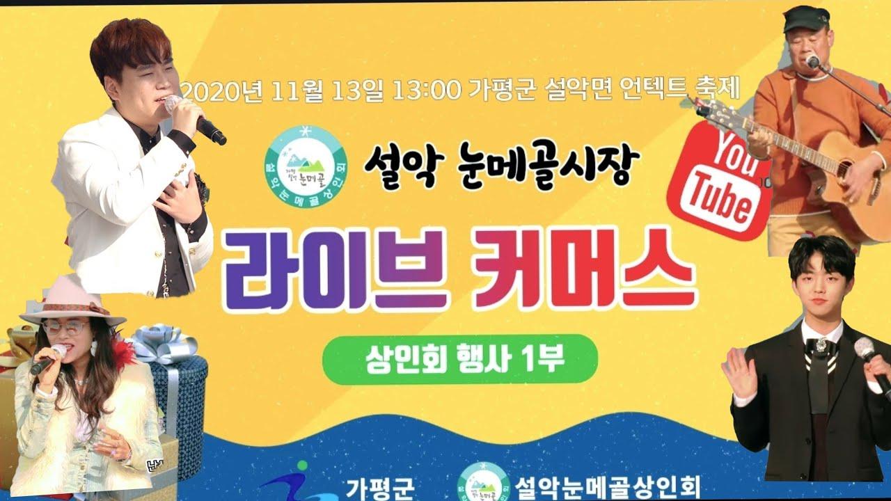 설악 눈메골시장 라이브 커머스 상인회 행사( 호별/사랑에빠져봅시다(송가인)허진/장송호/ 11월26일