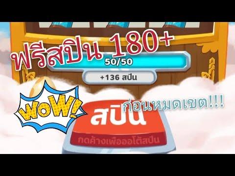 รับฟรี180+สปินฟรี :Coin master: แจกโค้ดฟรี 12โค้ด ก่อนหมดเขต!!! [ios& android] ลิ้งใต้คลิป!!!
