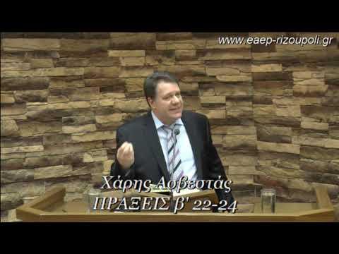 Πράξεις β΄22-24 |Ασβεστάς Χάρης 1/05/2019