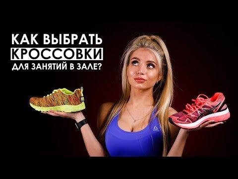 Как выбрать кроссовки для фитнеса женские