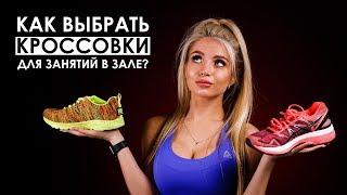 видео Как выбрать кроссовки для бега: обувь для занятий в спортзале и на улице