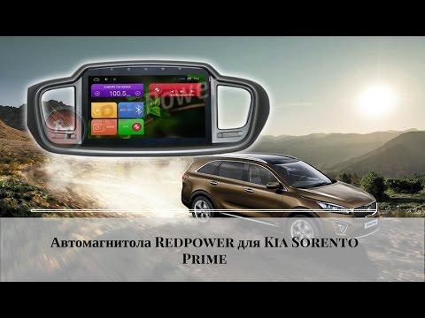 Автомагнитола Kia Sorento Prime Redpower 21242B видеообзор штатных функций