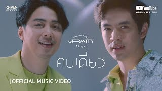 [GRAVITY] คนเดียว - FILM THANAPAT X AP1WAT [Official MV]