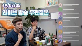 2천으로 40억을 버신 전업투자자 김종봉 대표님과 라이브 with 술