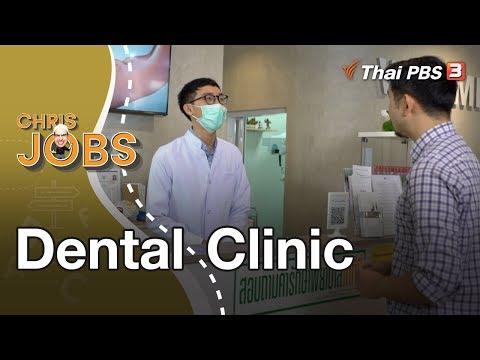 Dental Clinic : Chris Jobs (11 เม.ย. 63)