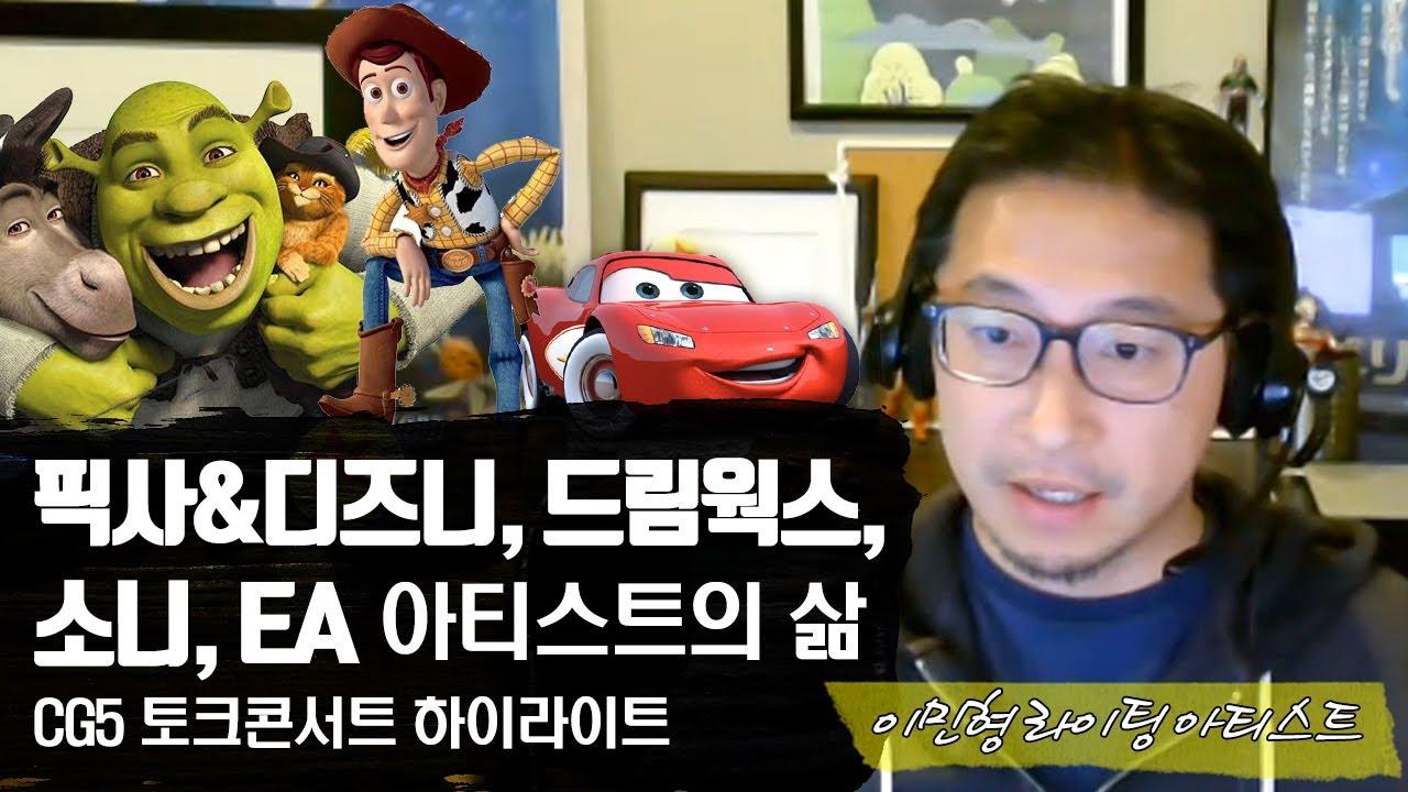 [CG5 TV] 픽사&디즈니, 드림웍스, 소니, EA 라이팅 아티스트의 삶 With 이민형 라이팅 아티스트 (CG5 토크콘서트)