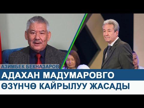 Адахан Мадумаровго, Азимбек Бекназаров өзүнчө Кайрылуу жасады